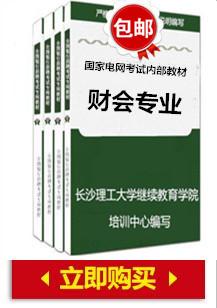 国家电网(电气专业)考试用书教材