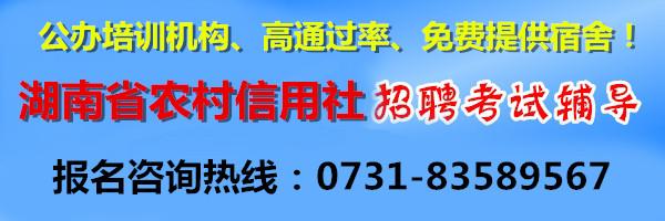 湖南农村信用社考试培训