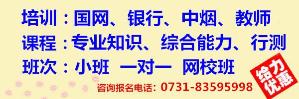 国家电网招聘、湖南中烟招聘培训