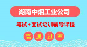湖南中烟招聘考试培训班课程