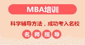 MBA培训课程