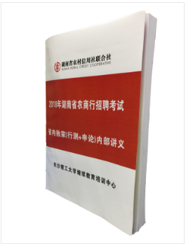 湖南农信社考试用书教材