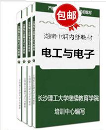 湖南中烟公司考试用书