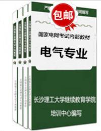 国家电网考试电气专业书籍