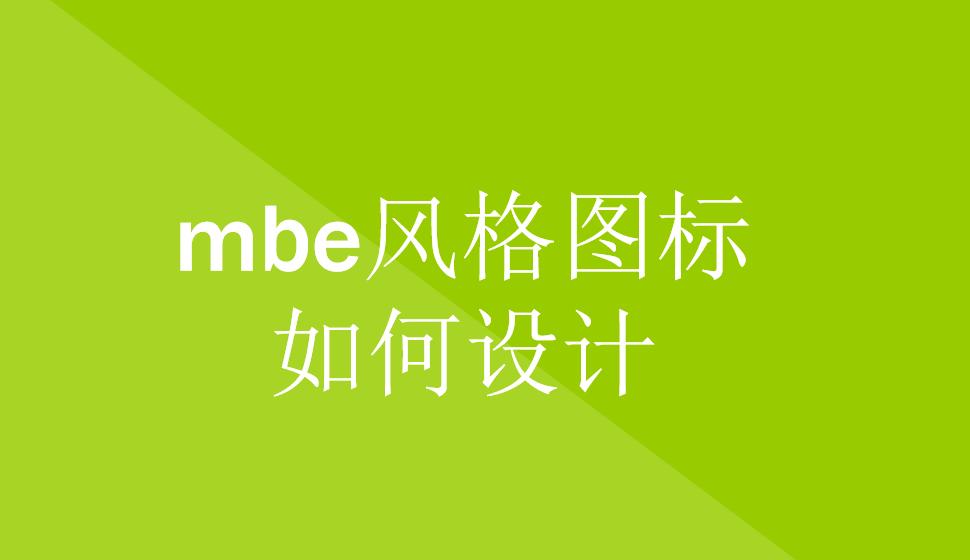 mbe风格图标如何设计