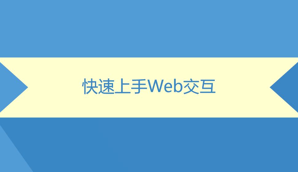 快速上手Web交互
