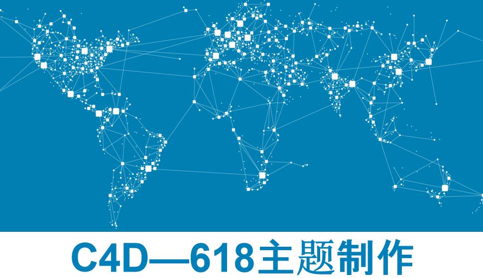 C4D—618主题制作