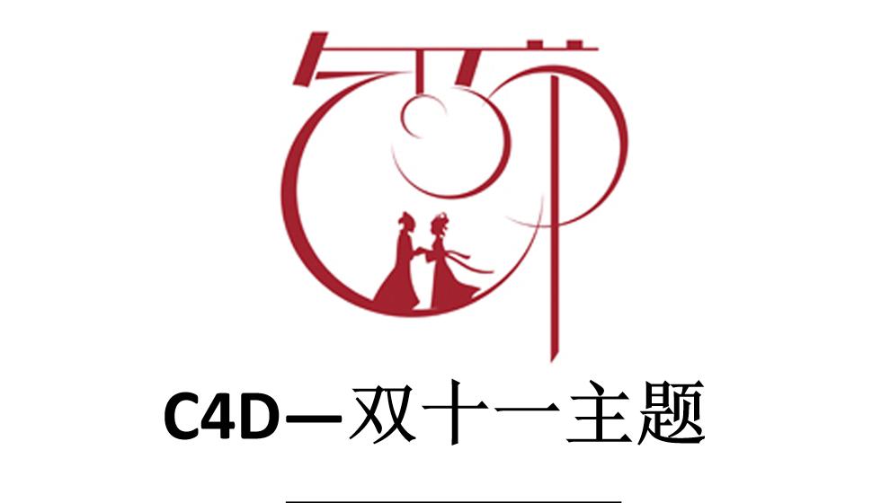 C4D—双十一主题制作