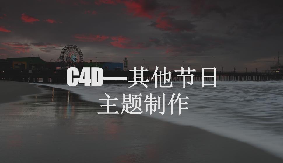 C4D—其他节日主题制作
