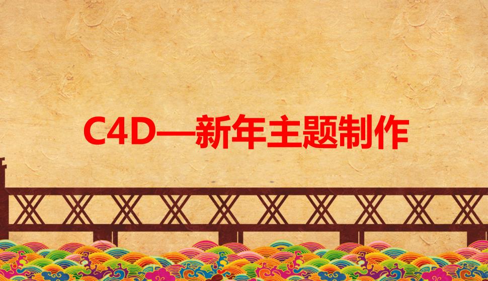 C4D—新年主题制作
