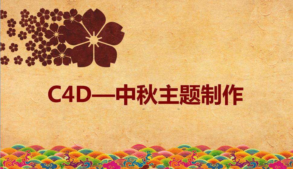 C4D—中秋主题制作