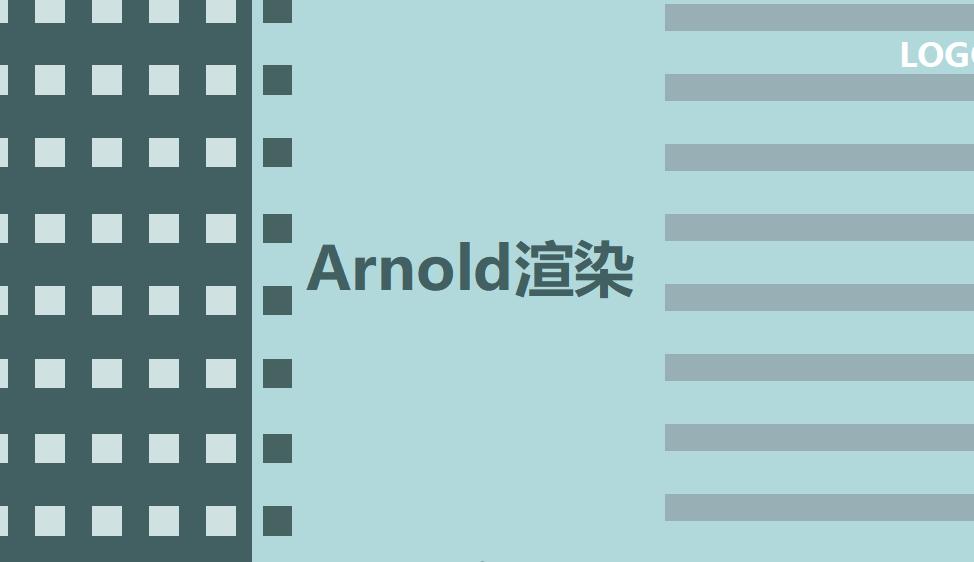 五分钟上手设置自带Arnold渲染