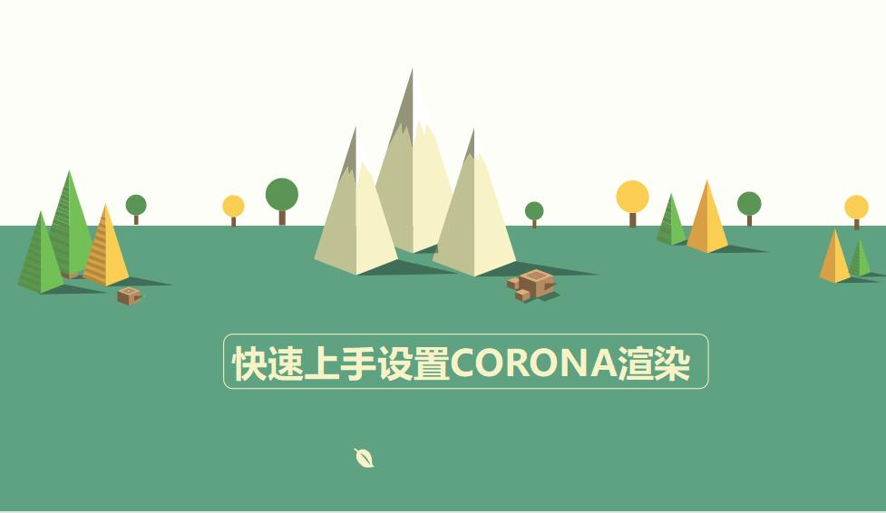 快速上手设置自带CORONA渲染