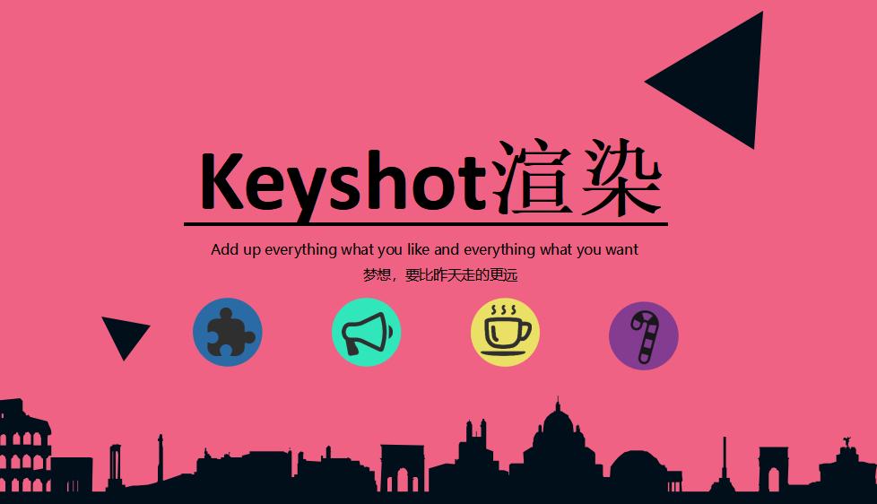 快速上手设置自带Keyshot渲染