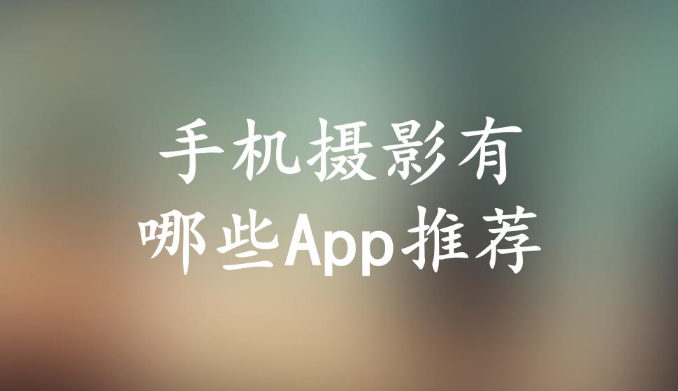 手机摄影有哪些App推荐