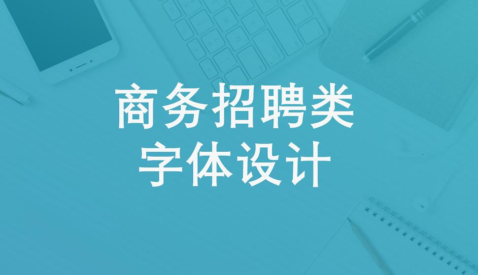 商务招聘类字体设计
