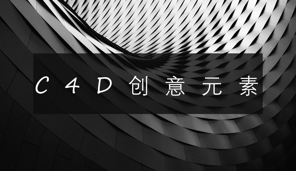 三分钟了解C4D在创意元素的应用