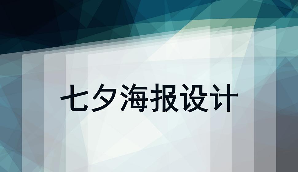 七夕佳节海报设计