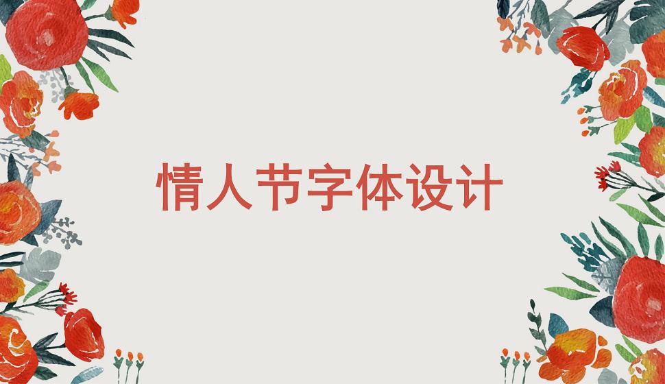 情人节创意字体设计