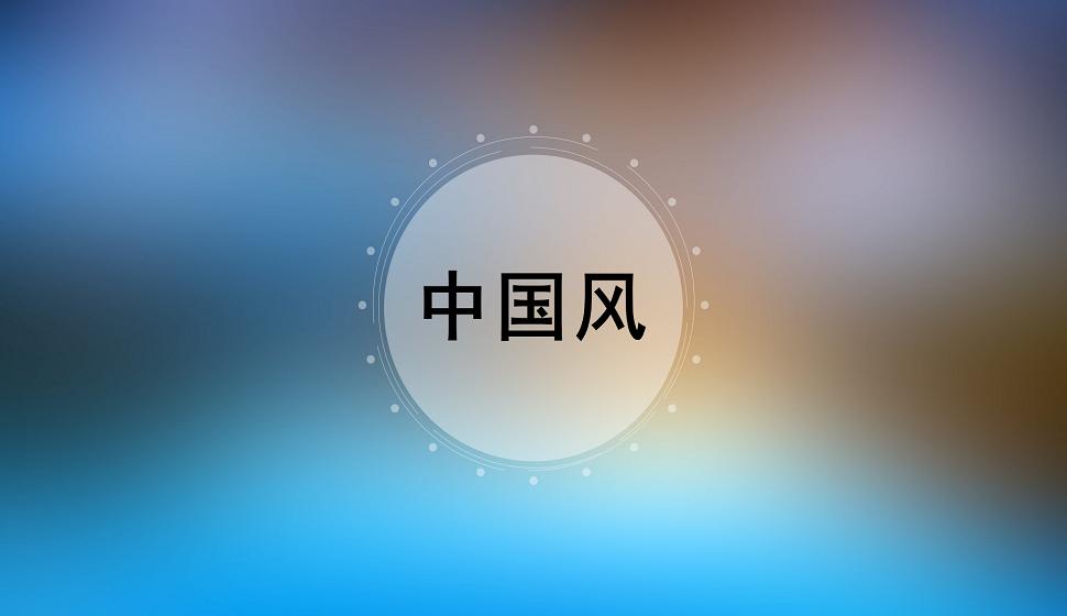零基础学会中国风字体设计