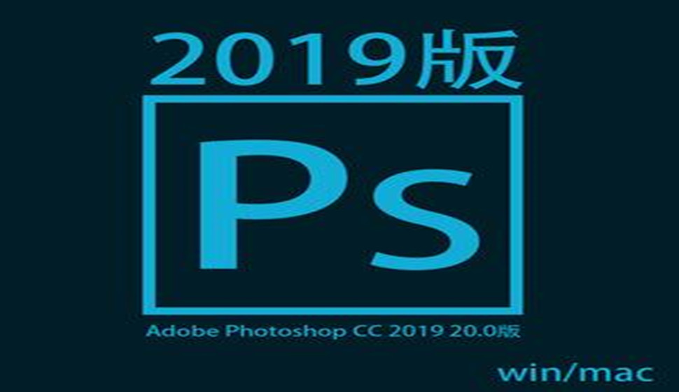 Adobe Photoshop CC 2019经典教程