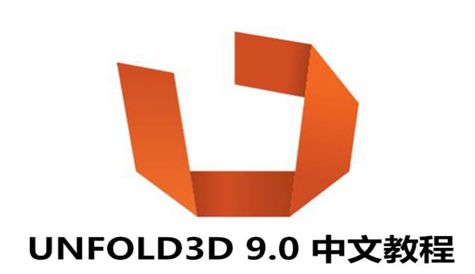 Unfold3D 操作课程