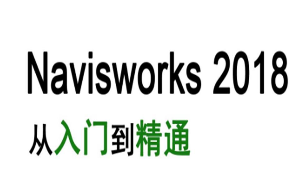 Navisworks 2018 从入门到精通课程