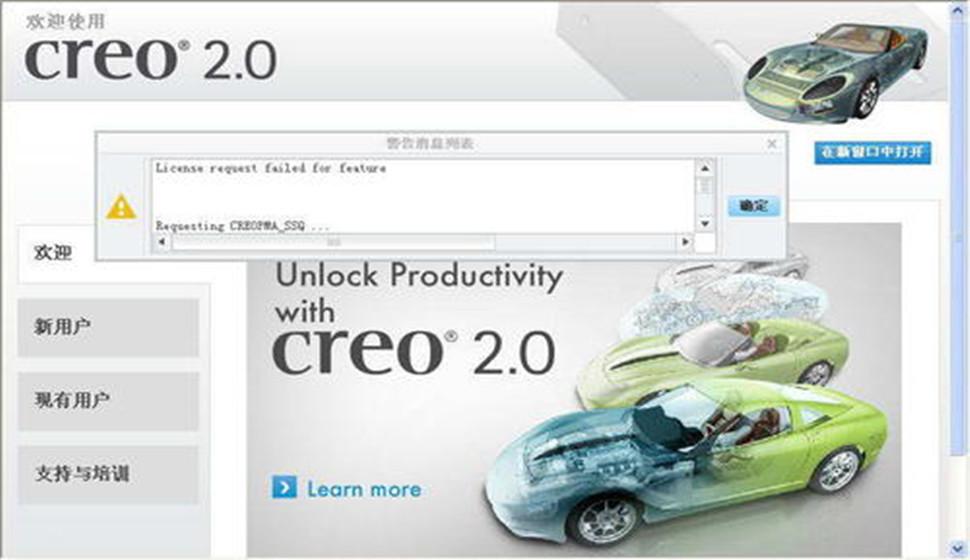 Creo 6.0 从入门到精通