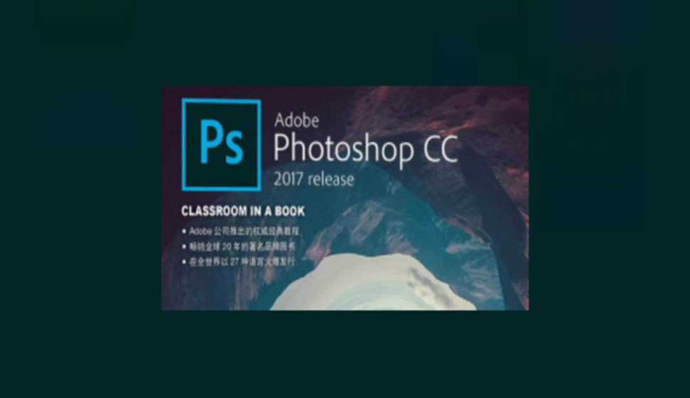 Adobe PS CC 2018从入门到精通PS教程