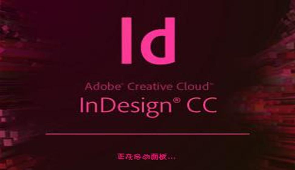 Adobe InDesign CC 2018版式设计与制作
