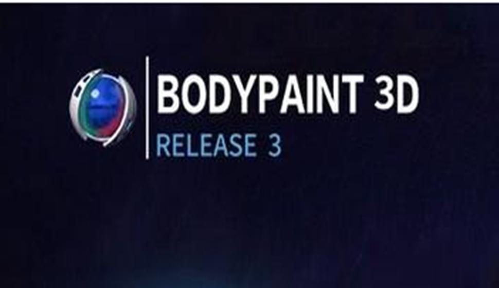 BodyPaint 3D操作视频课程