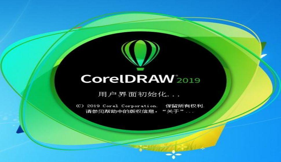 中文版CorelDRAW 2019从入门到精通