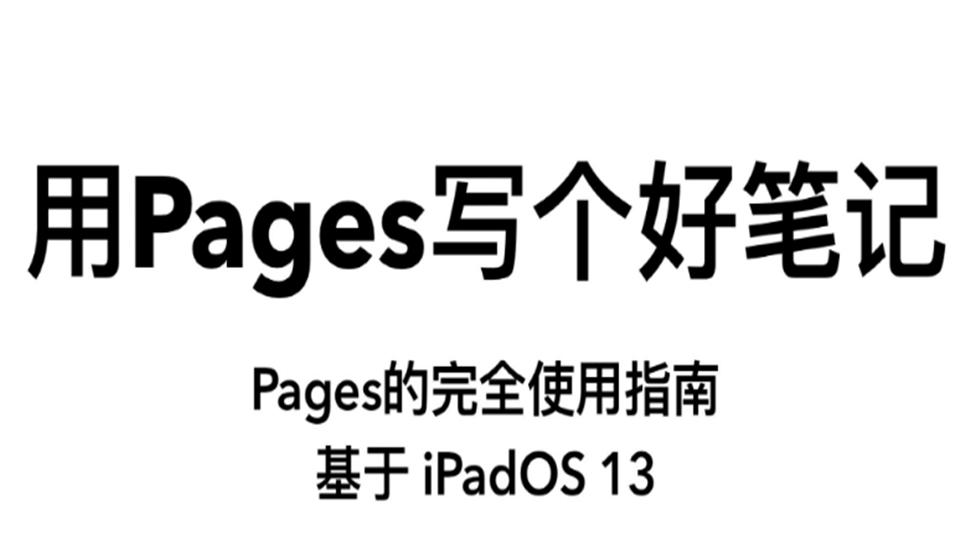 Pages操作视频课程