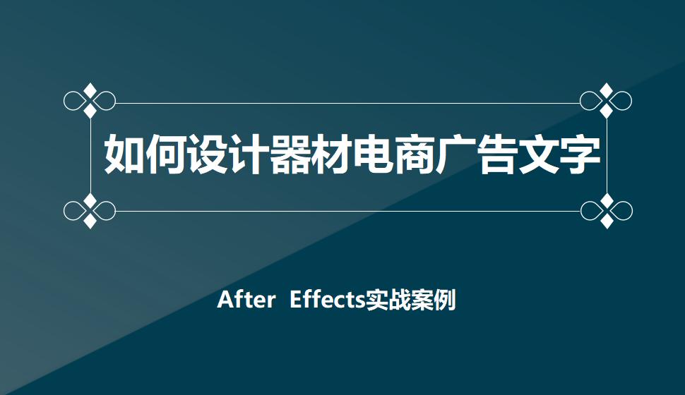 After  Effects 如何设计器材电商广告文字