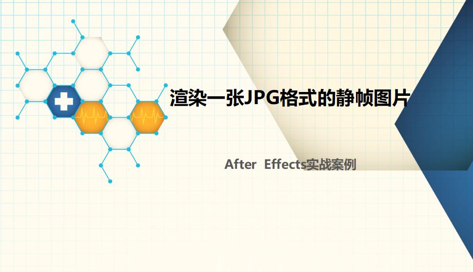 After  Effects 渲染一张JPG格式的静帧图片