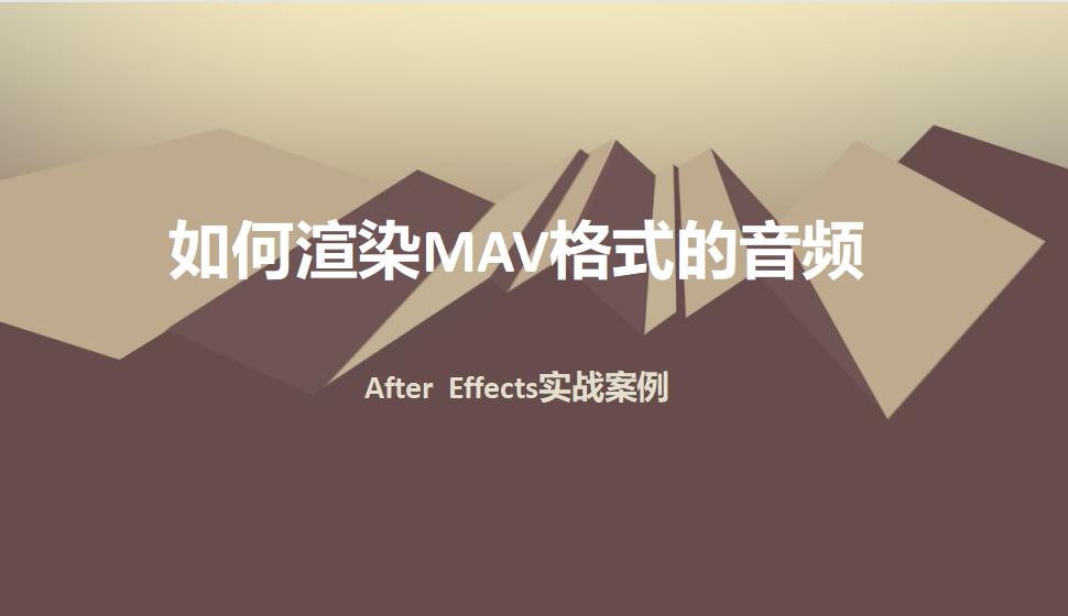 After  Effects 如何渲染MAV格式的音频