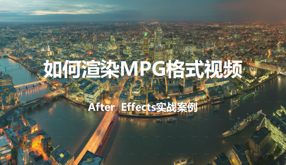 After  Effects 如何渲染MPG格式视频