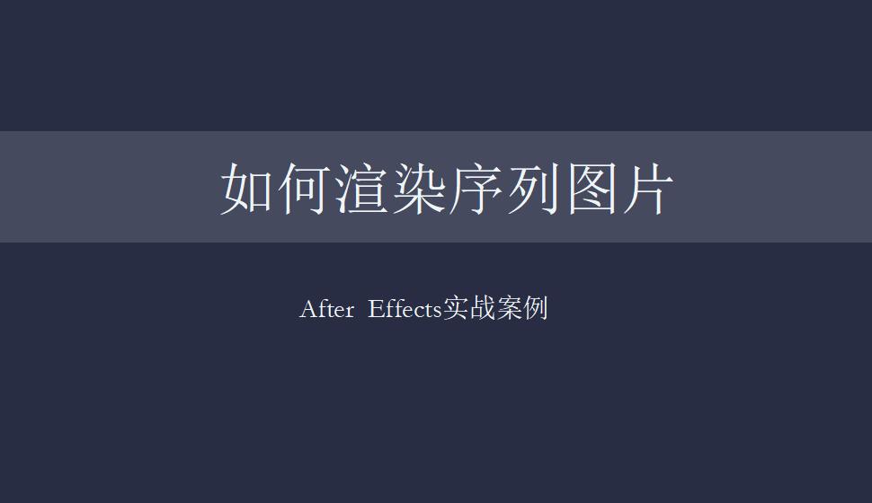 After  Effects 如何渲染序列图片