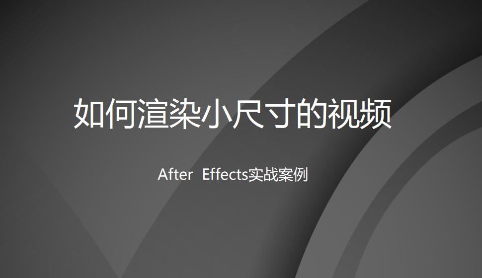 After  Effects 如何渲染小尺寸的视频