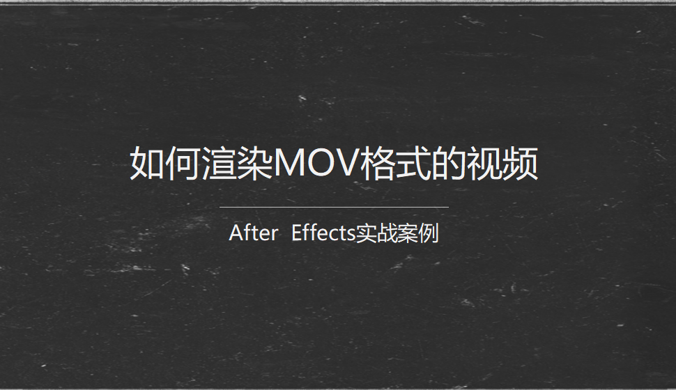 After  Effects 如何渲染MOV格式的视频