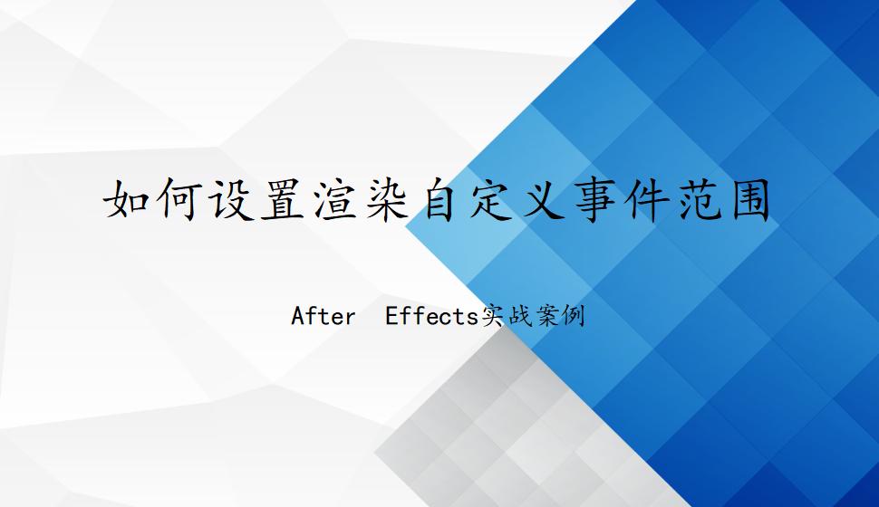 After  Effects 如何设置渲染自定义事件范围