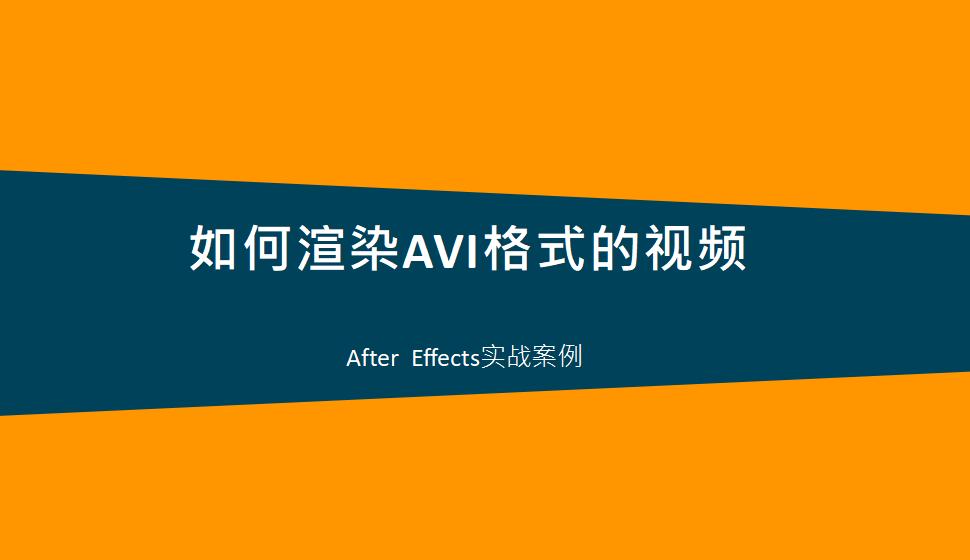 After  Effects 如何渲染AVI格式的视频