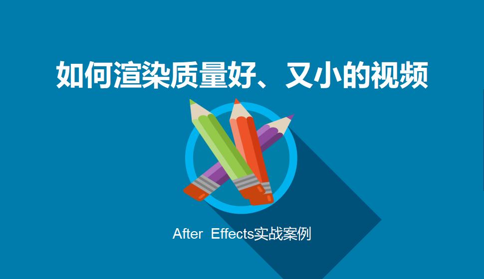 After  Effects 如何渲染质量好、又小的视频