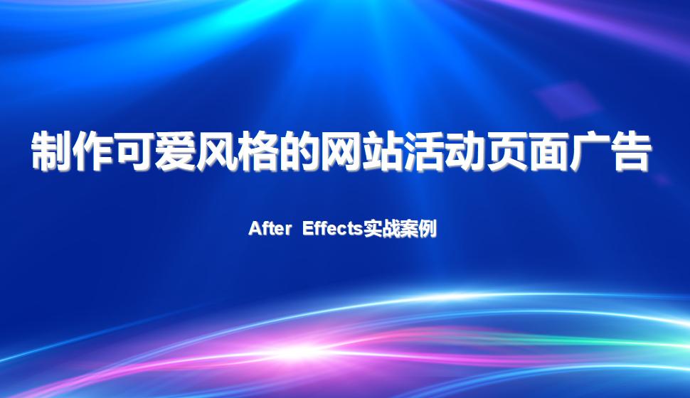 After  Effects 制作可爱风格的网站活动页面广告