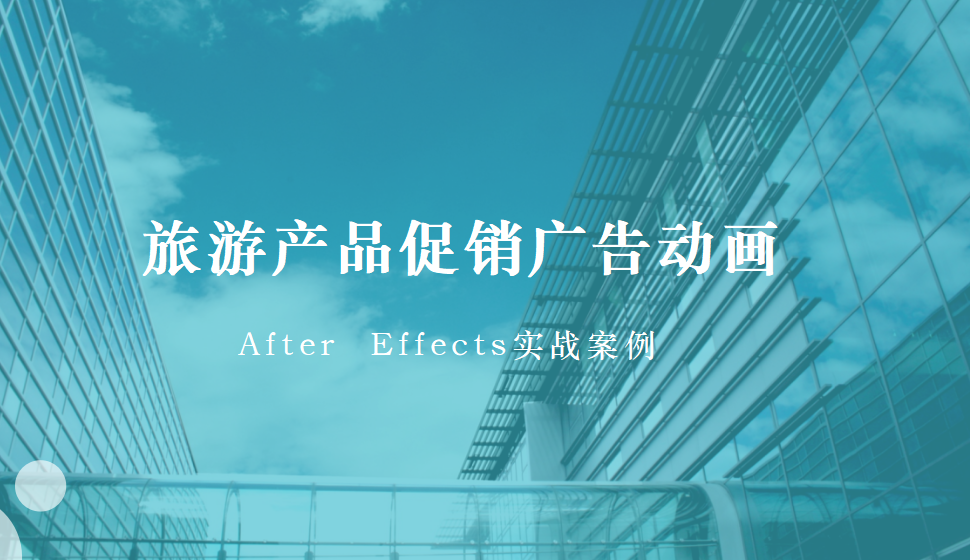 After  Effects 旅游产品促销广告动画