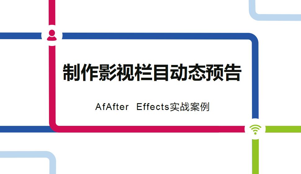 After  Effects 制作影视栏目动态预告