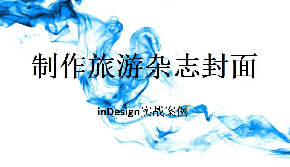 Indesign 制作旅游杂志封面