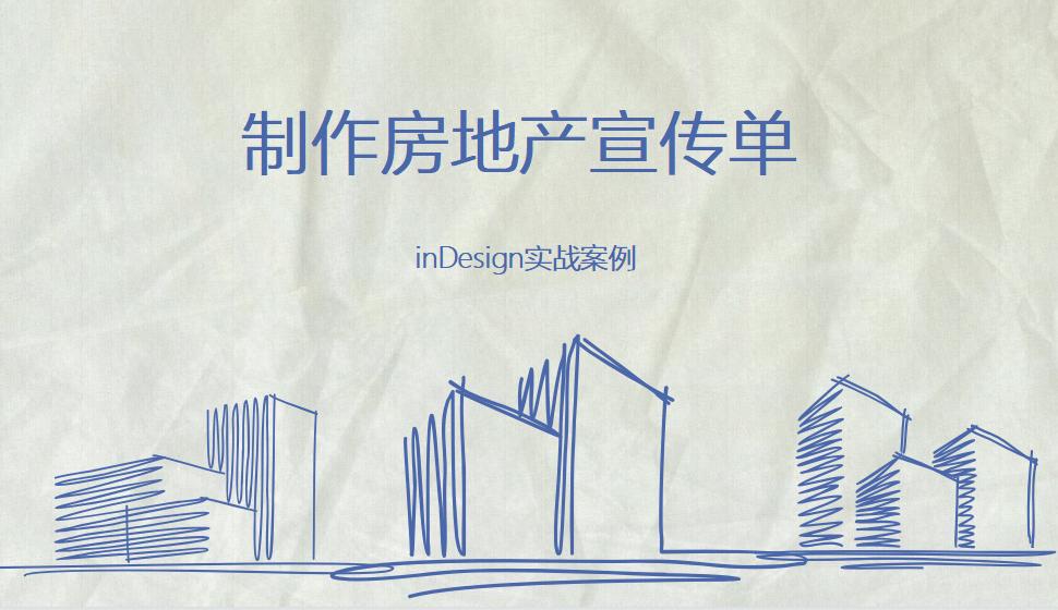 Indesign 制作房地产宣传单