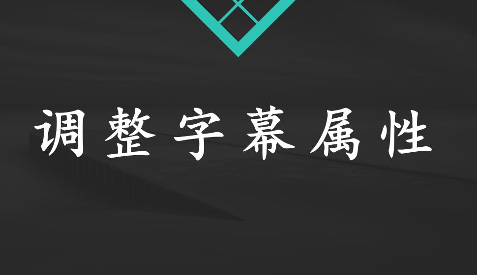 EDIUS Pro 8  调整字幕属性