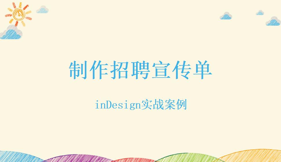 Indesign 制作招聘宣传单